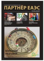 Полистать электронную версию журнала, PDF, 5.5МБ